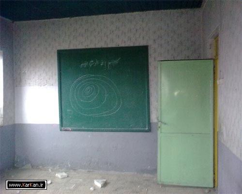 تصاویری از نابودی مدرسه ایتدائی کرکان(2)