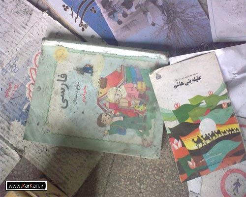 نابودی مدرسه ابتدائی نوبنیاد روستای کرکان بندرانزلی