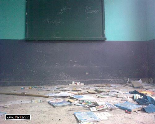 تصاویری از نابودی مدرسه ایتدائی کرکان(3)