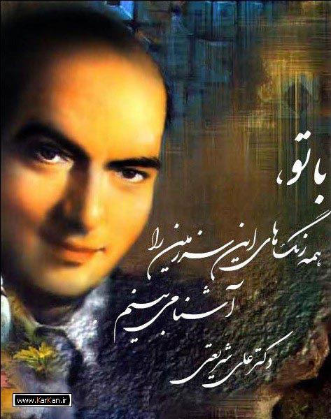 نامه ای عاشقانه از دکتر علی شریعتی